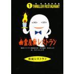 幽霊屋敷レストラン