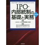 IPO・内部統制の基礎と実務