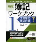 検定簿記ワークブック1級工業簿記・原価計算 日本商工会議所主催・簿記検定試験 下巻
