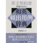 英文契約書作成のための和英頻出用例辞典