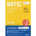 BATIC国際会計検定国際会計理論公式テキストSub.2 2018年版