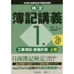 検定簿記講義1級工業簿記・原価計算 日本商工会議所主催簿記検定試験 平成28年度版上巻