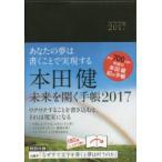 2017年版 本田健 未来を開く手帳