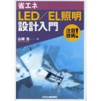 Yahoo!ぐるぐる王国 スタークラブ省エネLED/EL照明設計入門 注目技術!