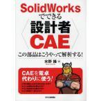 SolidWorksでできる設計者CAE この部品はこうやって解析する!
