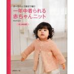 Yahoo!ぐるぐる王国 スタークラブ一年中着られる赤ちゃんニット オーガニック素材で編む 0〜24カ月