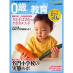 0歳からやっておきたい教育 0〜6歳の能力を伸ばす知育トレーニング Vol.3
