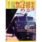 栄光の超特急〈つばめ〉物語 日本の鉄道のファーストレディ「つばめ」「はと」の記憶
