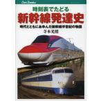時刻表でたどる新幹線発達史 時代とともにあゆんだ新幹線半世紀の物語