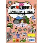 英文日本絵とき事典 14