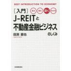 〈入門〉J-REITと不動産金融ビジネスのしくみ 見る・読む・深く・わかる