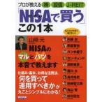 プロが教える株投信J-REIT「NISAで買う」この1本