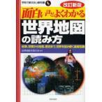 面白いほどよくわかる世界地図の読み方 紛争、宗教から地理、歴史まで、世界を読み解く基礎知識