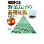 図集野菜栽培の基礎知識