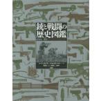 銃と戦闘の歴史図鑑 1914→現在