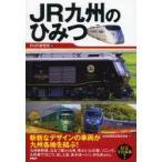 JR九州のひみつ