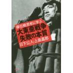 大東亜戦争「失敗の本質」 優位戦思考に学ぶ