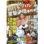 新日本プロレス「電撃退団事件史」 「愛と憎しみのケンカ別れ」シュートな舞台裏