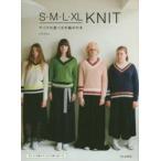 S・M・L・XL KNITサイズの選べる手編みの本