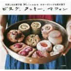 Yahoo!ぐるぐる王国 スタークラブビスケ、クッキー、マフィン 可笑しなお菓子屋kinacoのオーガニックな焼き菓子