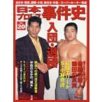 日本プロレス事件史 週刊プロレスSPECIAL Vol.20