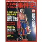 日本プロレス事件史 週刊プロレスSPECIAL Vol.22