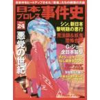 日本プロレス事件史 週刊プロレスSPECIAL Vol.24