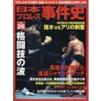 日本プロレス事件史 週刊プロレスSPECIAL Vol.26