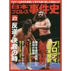 日本プロレス事件史 週刊プロレスSPECIAL Vol.27