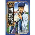 コミック版三国志英雄伝 2