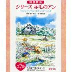 図書館版 シリーズ 赤毛のアン 全7巻