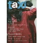 en‐taxi Vol.43(2015Winter)
