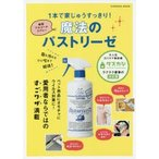 【書籍】1本で家じゅうすっきり!魔法のパストリーゼ 菌も汚れもひと吹きで解消! 最強アルコールスプレー
