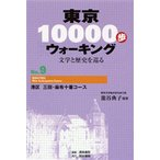 Yahoo!ぐるぐる王国 スタークラブ東京10000歩ウォーキング 文学と歴史を巡る No.9