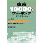 Yahoo!ぐるぐる王国 スタークラブ東京10000歩ウォーキング 文学と歴史を巡る No.13