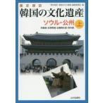 歴史探訪韓国の文化遺産 上