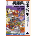 兵庫県の歴史散歩 下