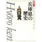 兵庫県の歴史