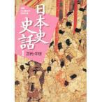 古代 中世  日本史史話