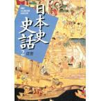 近世  日本史史話