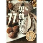 THE男前燻製レシピ77