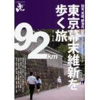 東京幕末維新を歩く旅 和宮、篤姫、勝海舟、竜馬等々…まちなか再発見の14コース