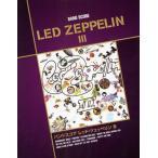 Yahoo!ぐるぐる王国 スタークラブ楽譜 LED ZEPPELIN 3