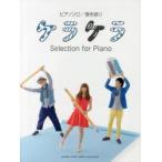 ケラケラSelection for Piano