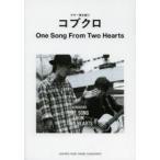 コブクロOne Song From Two Hearts