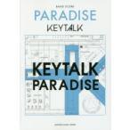 KEYTALK PARADISE