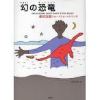 幻の恐竜    理論社 赤川次郎