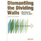平和と国際情報通信 「隔ての壁」の克服 英語版