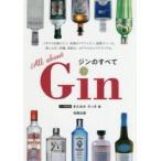 ジンのすべて イギリス伝統のジン、各国のクラフトジン、国産ジン…の、楽しみ方、知識。家飲み、カクテルからペアリングも。