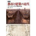 Yahoo!ぐるぐる王国 スタークラブ図説都市と建築の近代 プレ・モダニズムの都市改造